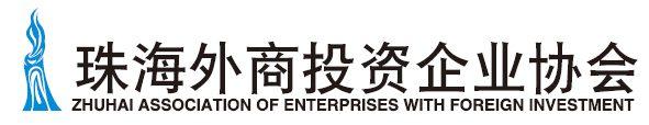 珠海外商投资企业协会